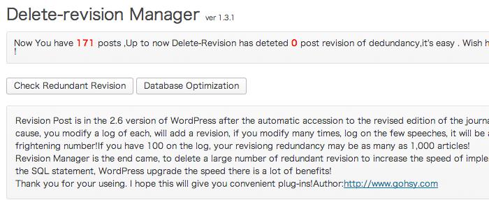 [WP]WordPressで「リビジョン」や「自動保存」を無効にする方法