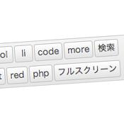 [WP]WordPressで記事に「続きを読む」リンクを付けて分割する方法