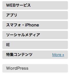 [WP]カテゴリの順番を自由に変更できるWordPressプラグイン「Category Order」