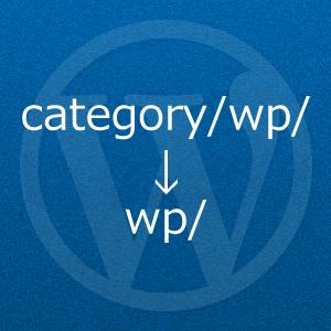 [WP]WordPressのURLから「category」を削除するプラグイン「WP No Category Base」