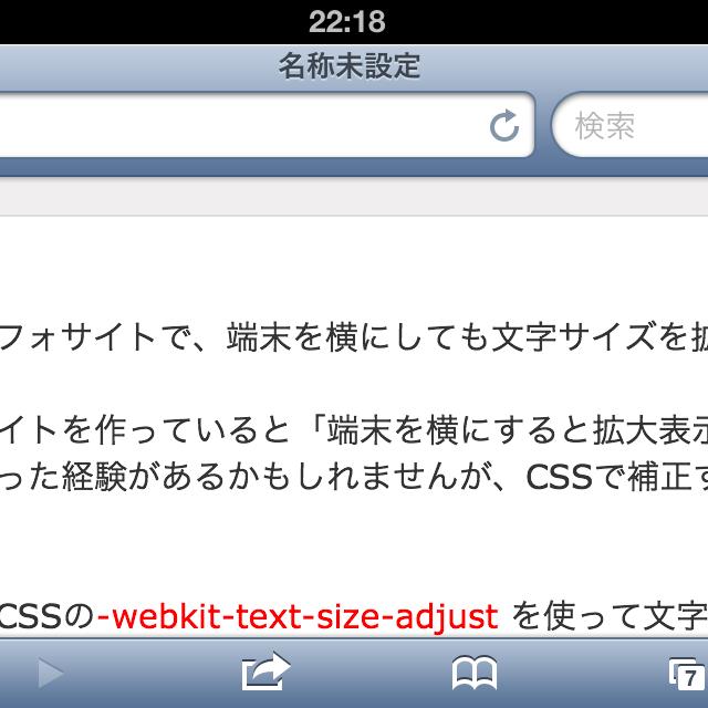 [CSS]スマホサイトで、端末を横にしても文字サイズを拡大させない方法