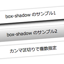 [CSS]ボックスに影を付ける(ドロップシャドウ)CSS のプロパティ「box-shadow」