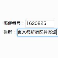 [JS]郵便番号から住所を自動入力できるjavascript 「ajaxzip3」
