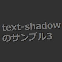 [CSS]テキストに影を落とすCSS3 のプロパティ「text-shadow」