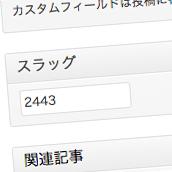 [WP]投稿IDをそのまま記事のスラッグにできるWordPressプラグイン「Slugs or PostID」