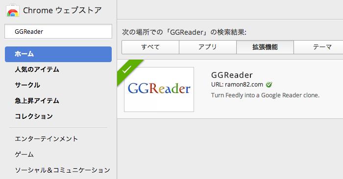 Feedly をGoogleリーダーっぽいデザインに変更できるChrom e拡張機能「GGReader」
