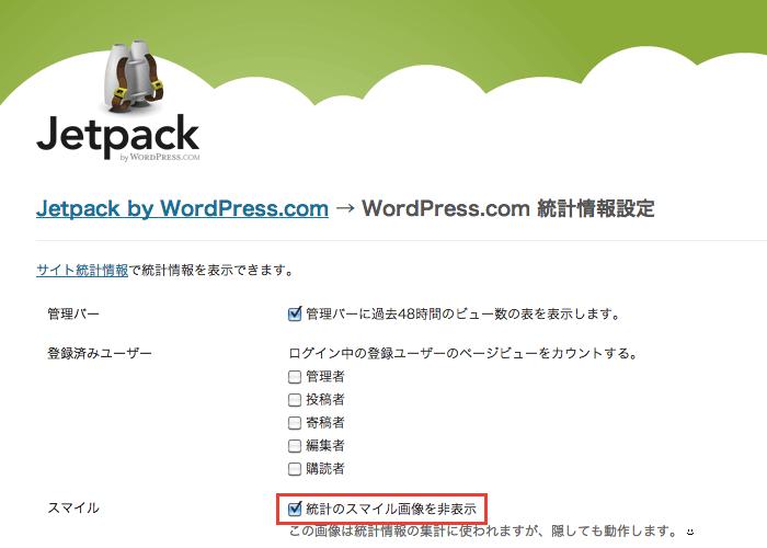 WordPressの「スマイルマーク」の除去方法