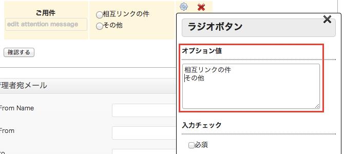 確認と完了画面がデフォルトで使えるWordPress のメールフォームプラグイン「Trust Form」