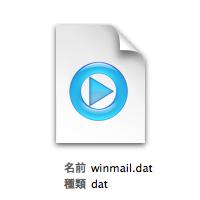 [Mac]添付ファイル「winmail.dat」をMac で開く方法