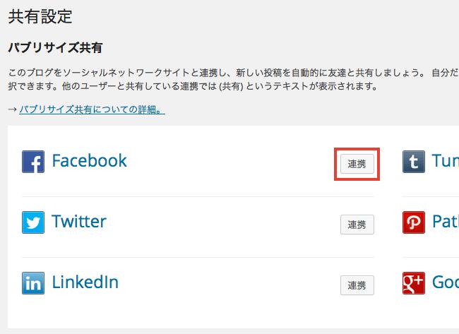 Twitter やFacebook などと連携できる「Jetpack パブリサイズ共有」の使い方
