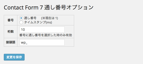 Contact Form 7に通し番号を追加できるプラグイン「Contact Form 7 Increment Number」