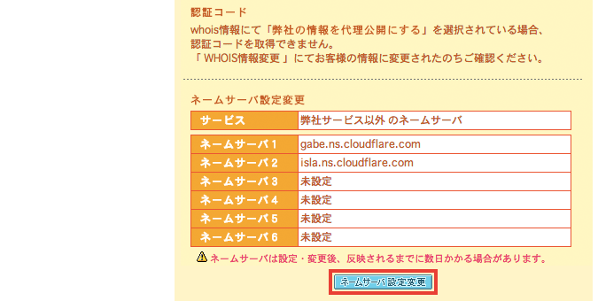 CloudFlare でError522 が頻繁に返ってくるようになったのでやめました…