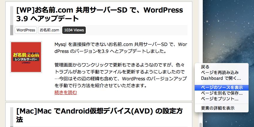Safari でWEBページのソースコードを見る方法