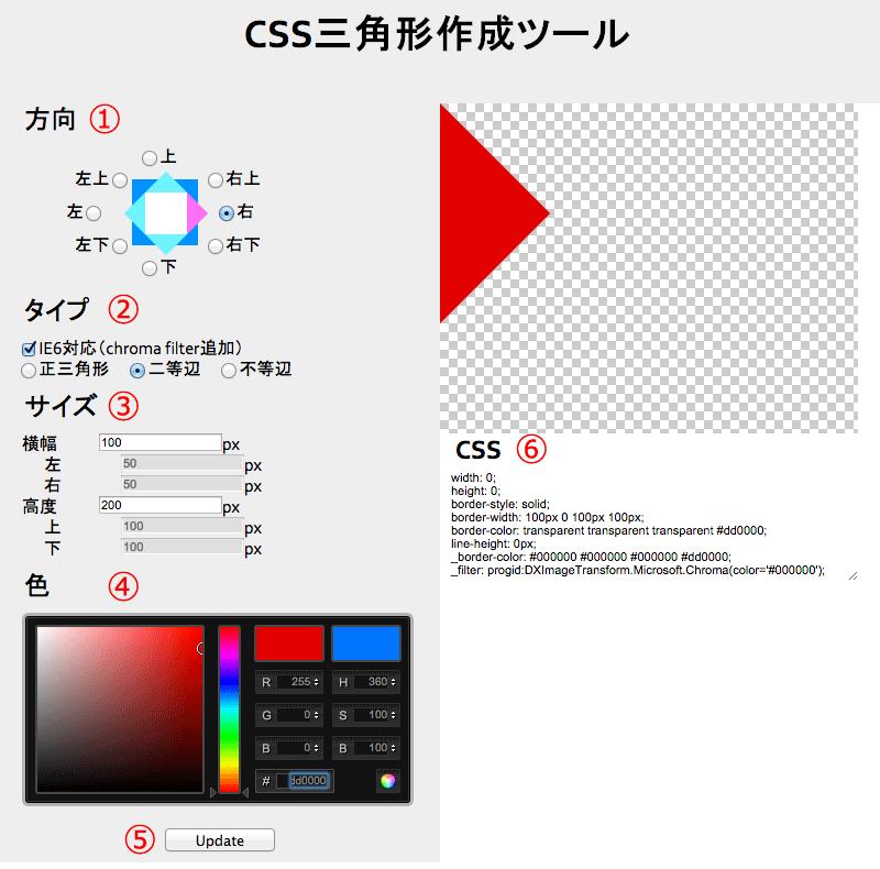 簡単にCSS の三角形を生成できるジェネレータ「CSS三角形作成ツール」