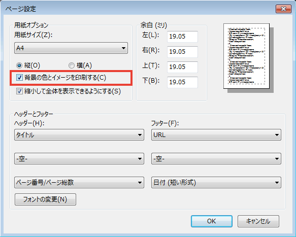 Internet Explorer 11 でページ印刷時に背景を印刷する方法