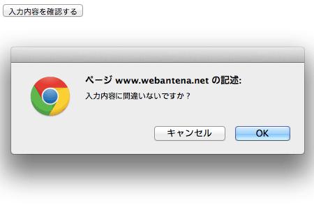 jQuery のアラートで「OK」ボタンクリック時に指定のページへ遷移させる方法