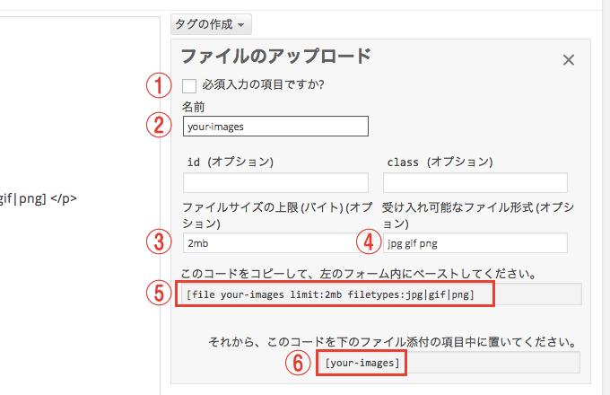 Contact Form 7 でファイルをアップロードしてメール添付する方法