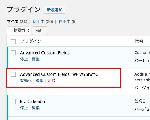 Advanced Custom FieldsのWYSIWYGでテキストとビジュアル両方のエディタを利用する方法