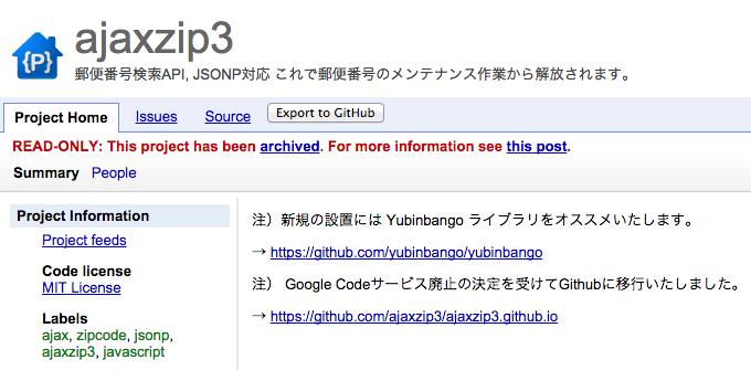 AjaxZip3 をGoogle Code 版からGithub 版へ移行する手順(2016年1月までに要移行)
