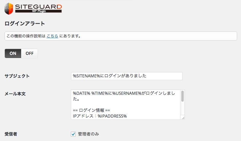 不正アクセスからWordPress を守る「SiteGuard WP Plugin」プラグイン