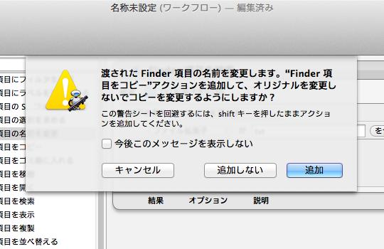 MacのAutomatorでファイルの拡張子を一括置換する方法