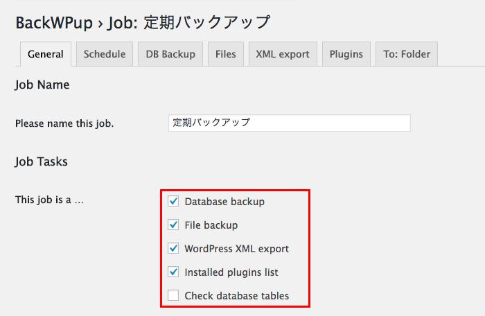 DBもファイルも定期処理でバックアップできる「BackWPup」プラグインの使い方