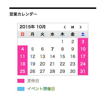[WP]Biz Calendar を編集者権限でもカレンダー設定できるようにする