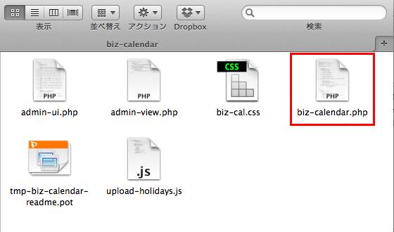 Biz Calendar を編集者権限でもカレンダー設定できるようにする