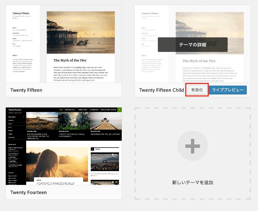 WordPressで子テーマを利用する方法(@import非推奨)