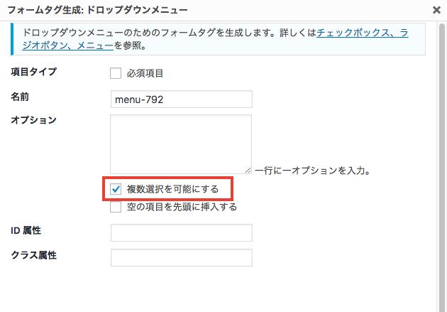 Contact Form 7のドロップダウンメニューで複数項目を選択できるようにする方法