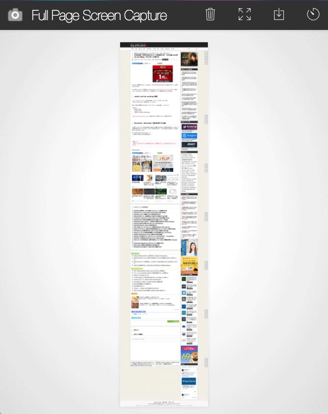 ボタン1つでページのスクリーンショットが撮れるGoogle Chromeの拡張機能「Full Page Screen Capture」