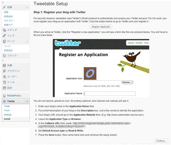 WordPressとTwitterとの連動には「Tweetable」プラグインが良さげ