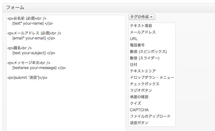 [WP]お問い合わせフォーム用WordPressプラグイン「Contact Form 7」の基本設定