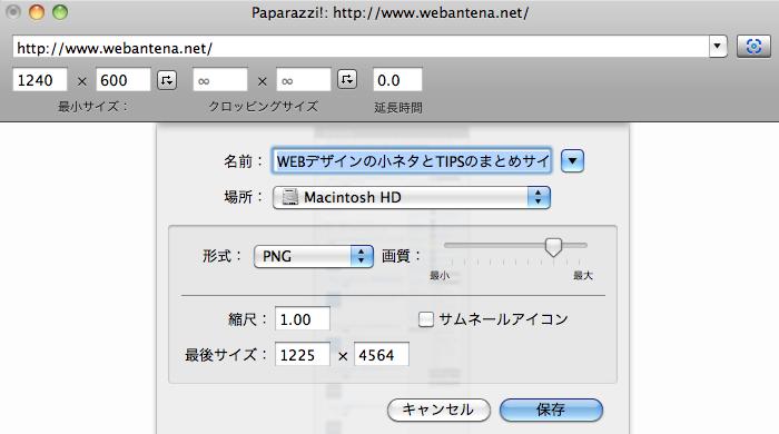 [Mac]WEBサイトのページキャプチャを撮るなら「Paparazzi!」