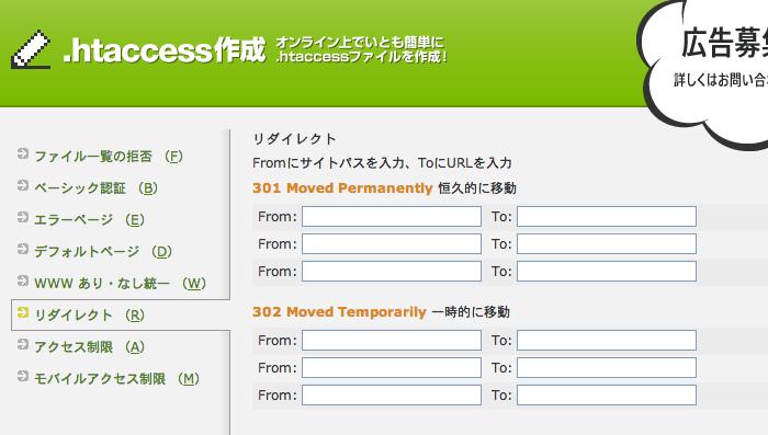 オンライン上で.htaccessを簡単手軽に作成できる「.htaccess Editor」