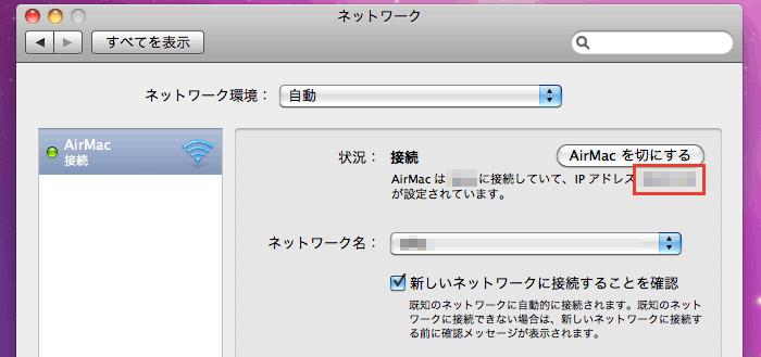 [Mac]Mac のローカルIPアドレスを確認する方法