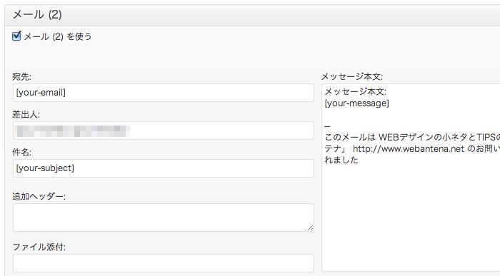 [WP]WordPressの「Contact form 7」で自動返信メールを設定する方法