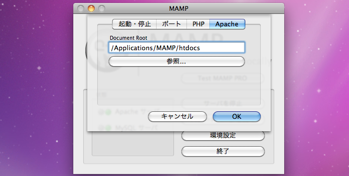 [Mac]MAMP をlocalhost ではなく、IPアドレス で動かす方法