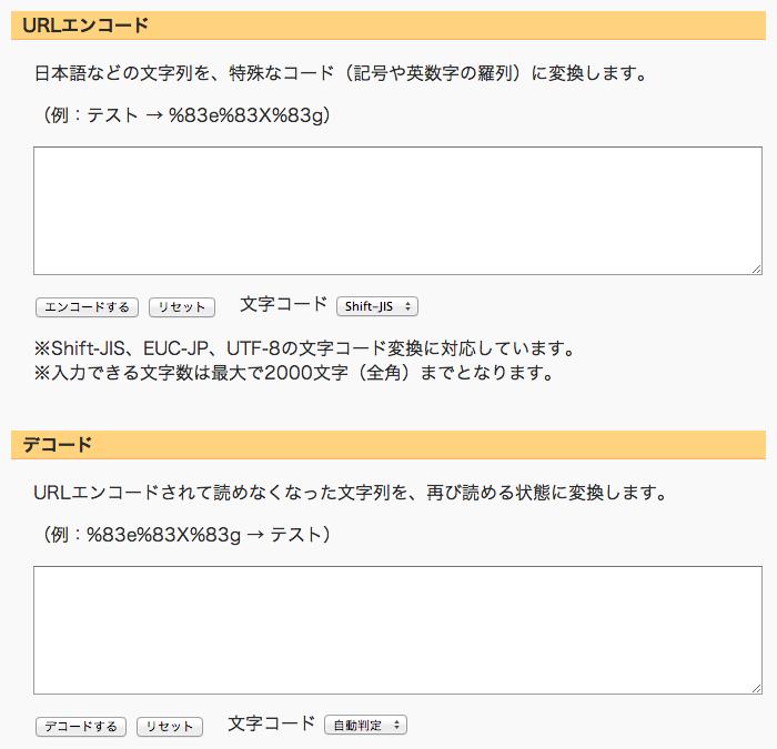 URLを簡単にエンコード、デコードできるサイト「URLエンコード・デコードフォーム」