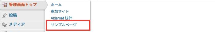 WordPress管理画面のメニューを分かりやすい名前に変更する「Admin Menu Editor」プラグインの設定