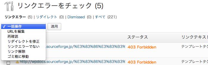 [WP]リンク切れチェック用のWordPressプラグイン「Broken Link Checker」
