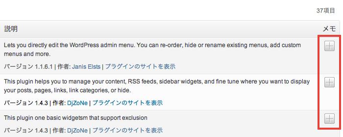WordPress管理画面でプラグインにメモを残せるプラグイン「Plugin Memorandum」