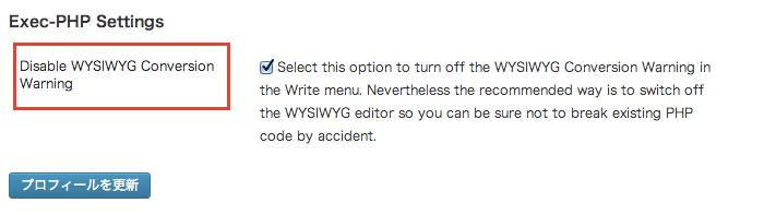 [WP]ユーザー周りの設定まとめ