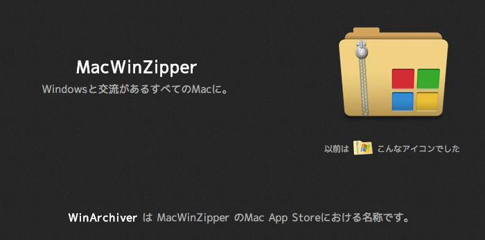 [Mac]Mac で圧縮ファイルを作成するなら「WinArchiver Lite」