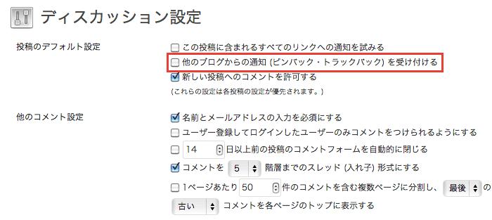 [WP]WordPressで「ピンバック」を送受信しないようにする方法