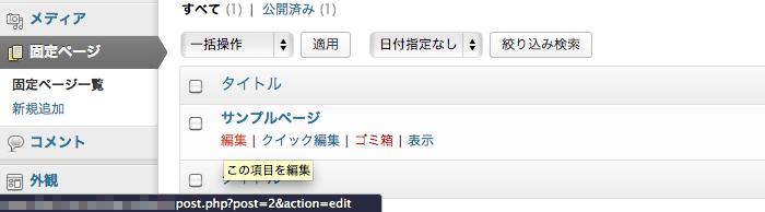 [WP]管理画面に投稿IDを表示させるWordPressプラグイン「WP Show IDs」