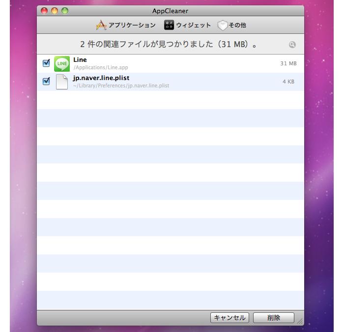 [Mac]Mac で不要なアプリケーションを削除するには「App Cleaner」が便利