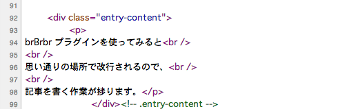 [WP]WordPress で改行したい場所を改行できるプラグイン「brBrbr」
