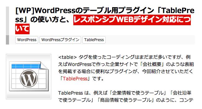 [WP]タグやカスタムフィールドまで検索対象を拡張できるWordPressプラグイン「Search Everything」
