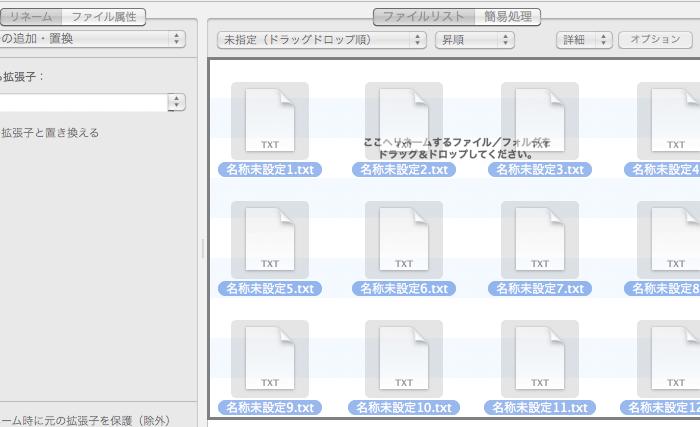 [Mac]リネームや文字列の追加、拡張子の変更などファイル名の一括変換に便利な「Shupapan」